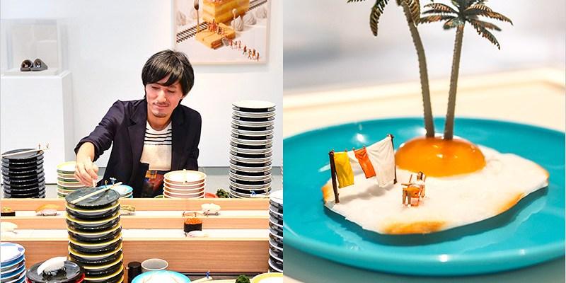 2019田中達也微型展2.0(台中站)-台灣限定版幽浮珍珠奶茶,迴轉壽司高速公路,縮小版人生超級卡哇伊啦!