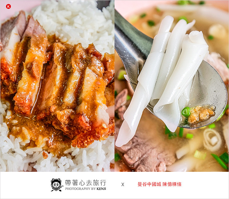 泰國曼谷小吃 | 陳億粿條-中國城排隊美食,滑Q粿條,脆香又嫩口的豬肉酥香飯,來曼谷不能錯過的美食小吃。
