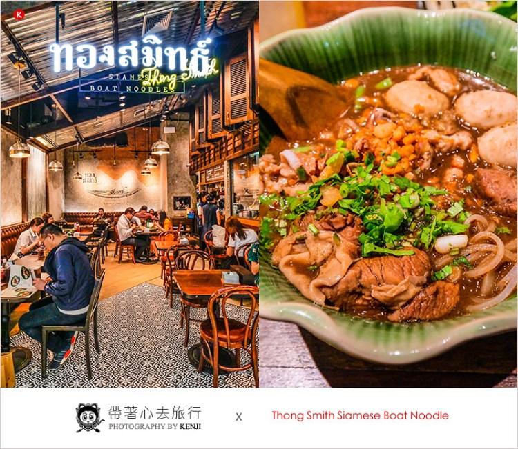 泰國曼谷船麵   Thong Smith Siamese Boat Noodle(Central Embassy5樓)-超推薦豬肉泰式船麵,鹹香酸甜好好吃,辣椒超夠味,多款豬肉、牛肉任你搭配。