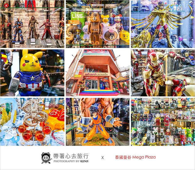 泰國曼谷動漫購物商場 | Mega Plaza (Sam Yot站)-日本動漫迷必去的模型玩具商場,復仇者聯盟、七龍珠、變形金剛、海賊王,大男孩的動漫天堂。