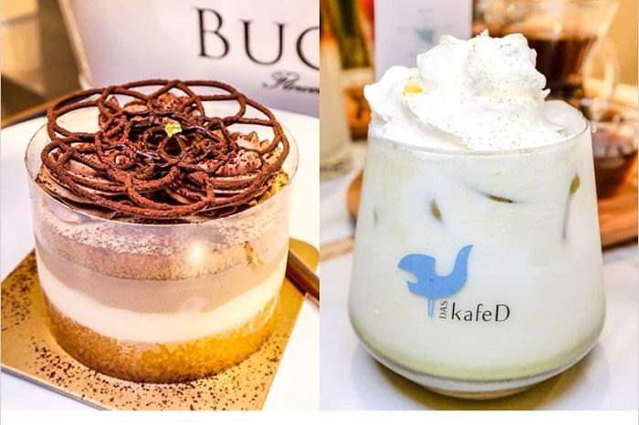 台中甜點咖啡 | KafeD德勒斯登河岸咖啡(新光三越店)-視覺系年輪蛋糕,好吃好看又好拍。