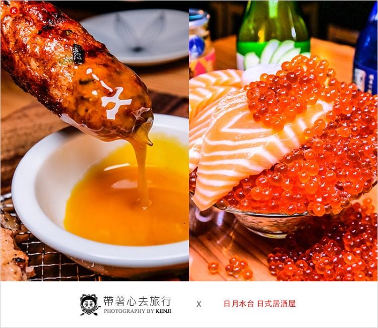 台中日本料理 | 日月水台-很有氛圍的居酒屋,浮誇係爆炸多鮭魚卵飯、串燒、烤豬腳、拉麵、漢堡肉,日本人開的日式餐廳。
