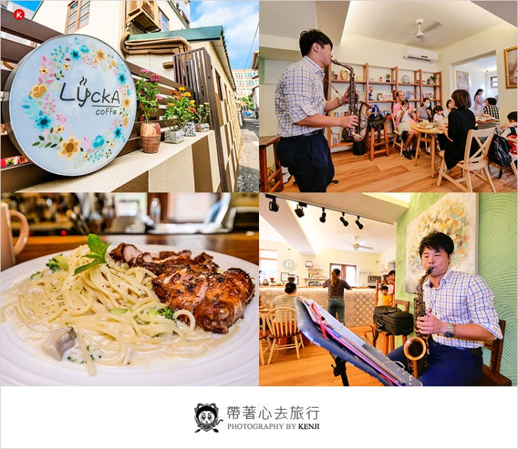 台中大里美食   Lycka幸福.手沖咖啡.輕食館-量身定做的音樂美食饗宴。
