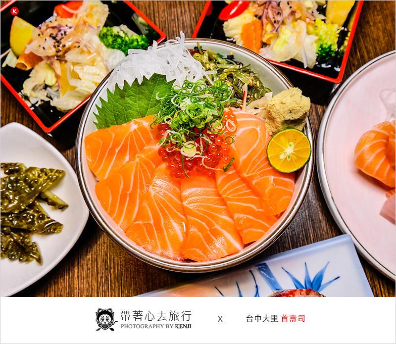 台中大里日式料理   首壽司-用心手作、堅持新鮮食材、大推特上握壽司、丼飯系列、花壽司,餐點好吃份量很夠吃。