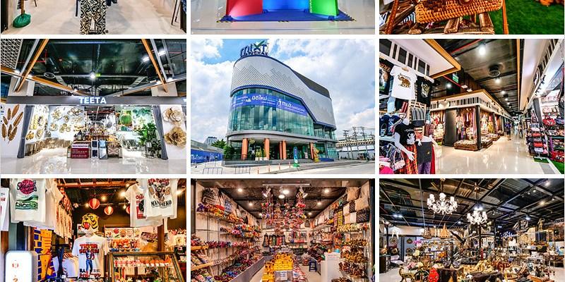 泰國曼谷購物掃貨必去   Mixt Chatuchak曼谷室內版恰圖恰商場,有冷氣吹、商品便宜多樣化、美食街餐廳好吃不貴,天天都有營業哦。