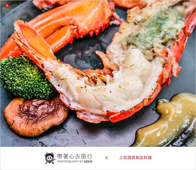 台中北屯大坑鐵板燒 | 上紅鐵板創意料理-霸氣活海鮮,新鮮度絕對爆表,清蒸松阪豬,Q香又脆口,超推單人龍蝦套餐,精緻食材又豐盛。