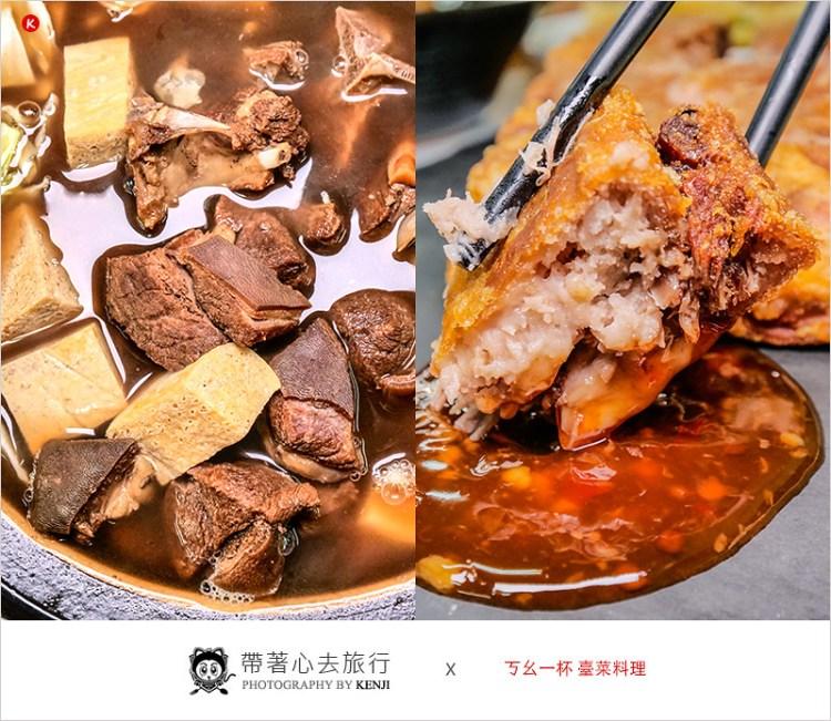 台中豐原中式熱炒 | ㄎㄠㄧ杯臺菜料理,溫補羊肉爐、功夫手作芋頭鴨,菜色豐富獨特,高CP值的人氣臺菜餐廳。