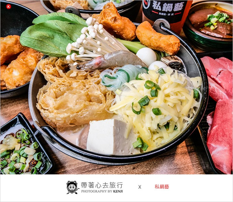 台中北區火鍋店   私鍋藝-平價大份量的火鍋店,大推薦濃厚奶香味的起司奶香鍋,店家還有提供手搖茶飲哦。