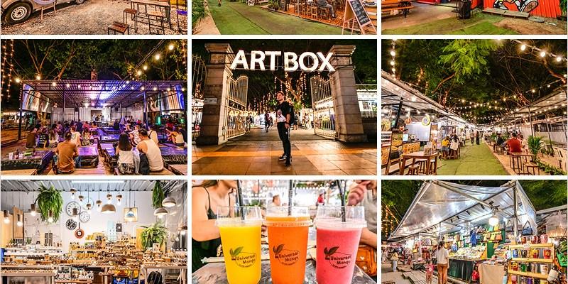 泰國曼谷市集 | ARTBOX Thailand (BTS Nana站)-曼谷創意貨櫃市集,泰式美食、文創小物,交通方便的夜市。