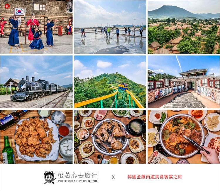 韓國全羅南道行程分享   無等山纜車、蟾津江蒸氣火車、智異山溫泉、順天灣園林之藍絲帶美食五天四夜美食饗宴之旅。