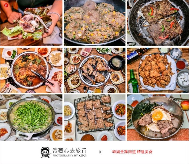 韓國全羅南道必吃美食   良洞炸全雞、斗岩稻燒五花肉、河豚火鍋、馬鈴薯燉豬骨湯、韓式廚藝教室,還有韓國藍絲帶美食認證,以及Hen道地的韓國料理。