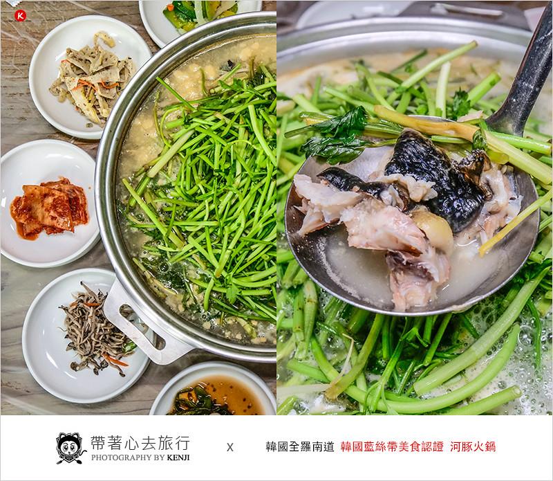 韓國全羅南道美食推薦 | 美味佳餚진미복집河豚火鍋-韓國藍絲帶美食認證店家,鮮Q甘甜的河豚肉,全羅南道不能錯過的美食。