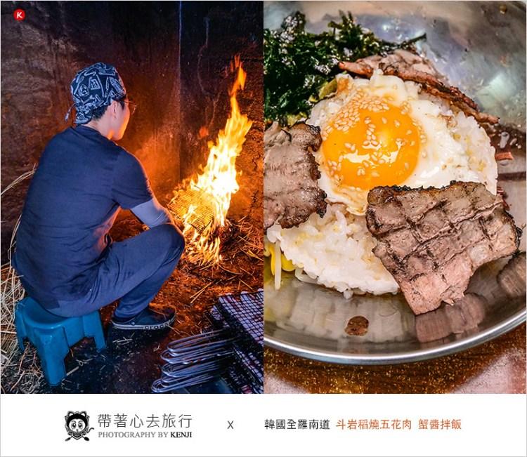 韓國全羅南道美食   斗岩稻燒五花肉+蟹醬拌飯-韓國藍絲帶美食認證,充滿稻燒香氣的好吃五花肉,搭配濃香蟹醬拌飯,風味獨特好涮嘴。