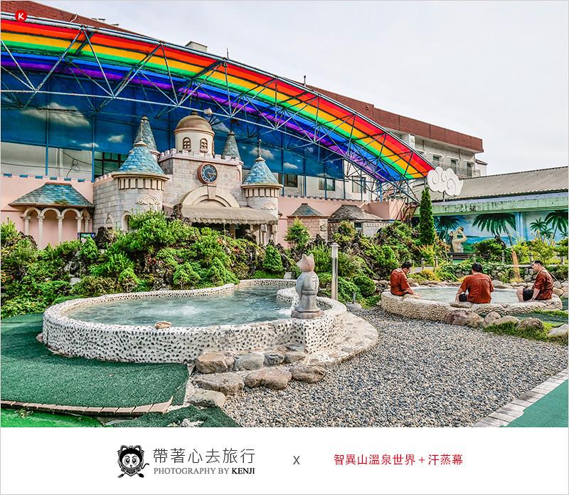 韓國全羅南道溫泉 | 智異山溫泉世界+汗蒸幕體驗,一邊欣賞智異山美景,享受泡湯的樂趣,全羅南道不能錯過的溫泉聖地。