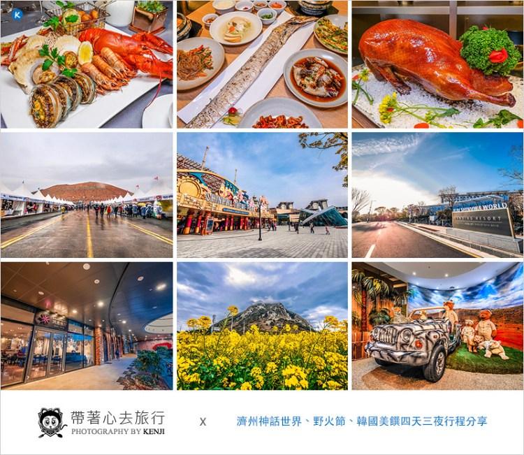 韓國濟州島旅遊   濟州神話世界、野火節、藍鼎酒店、韓國美饌四天三夜行程分享。
