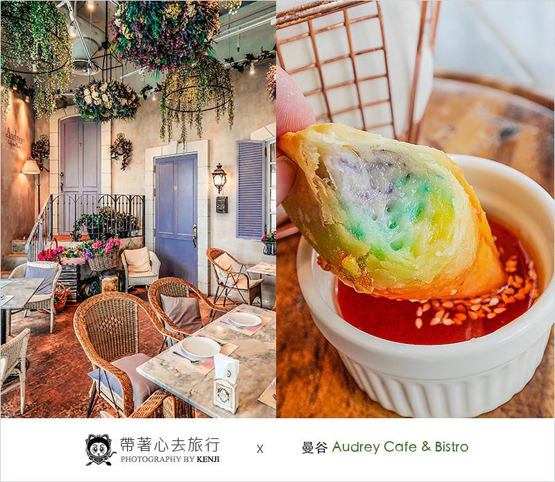泰國曼谷咖啡廳   Audrey Cafe & Bistro(EmQuartier百貨)-森林系泰式創意料理餐廳,彩虹咖哩餃、脆皮豬肉春捲好好吃。