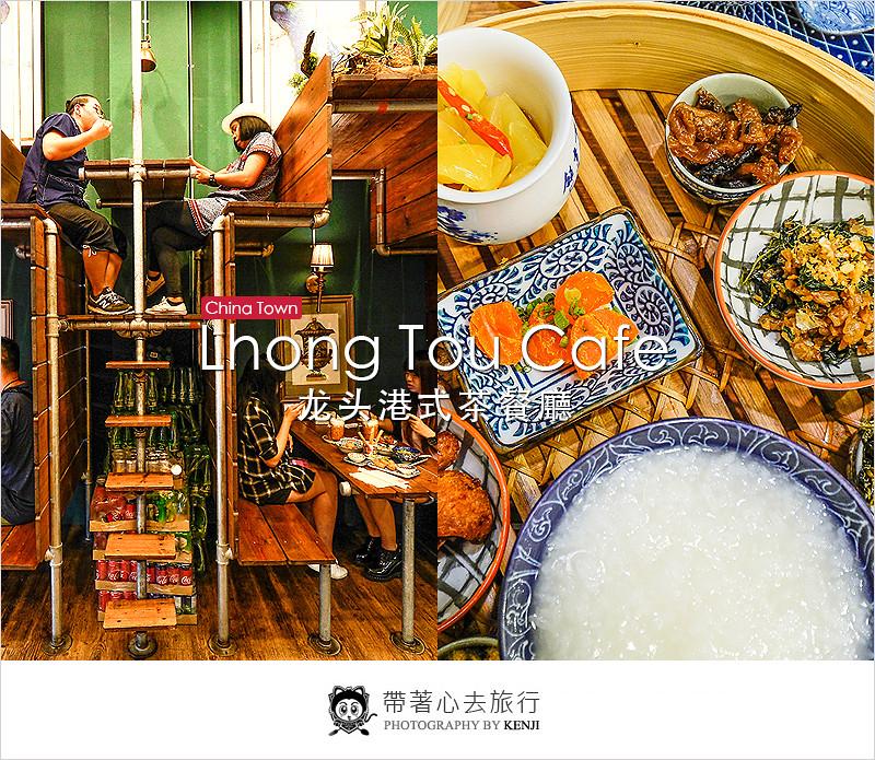 泰國曼谷咖啡廳  Lhong Tou Cafe 龙头咖啡-曼谷中國城超夯有特色港式茶餐廳,雙層木梯用餐座位好有趣,曼谷平價的港式茶點。