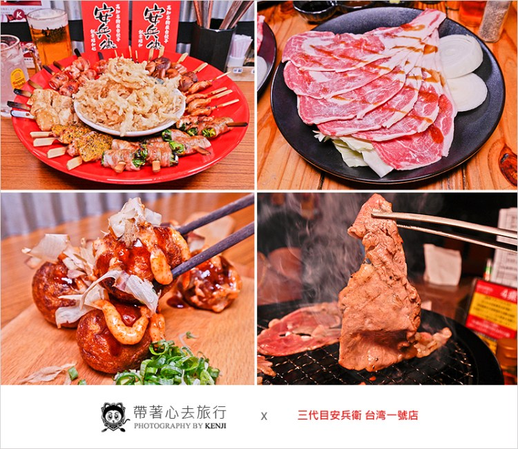 台中日式居酒屋   三代目安兵衛(中美橫丁)-新品上市,歡樂串燒拼盤、橫丁燒肉組合,極大份量超划算,飽到不要不要的。