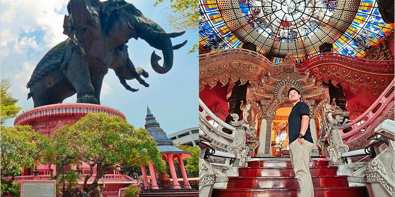 泰國曼谷景點   三頭象神博物館-超霸氣三頭象,粉紅色系、旋轉樓梯、讓人讚嘆聲連連的精緻雕刻建築,根本是網美們的美拍聖地。