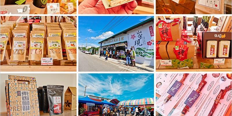 苗栗卓蘭鎮美食   山守現彩虹之城直賣所,假日旅遊好去處。結合當地特有農特品、好吃美食、手作藝品,還能品嚐現冲無毒咖啡哦。