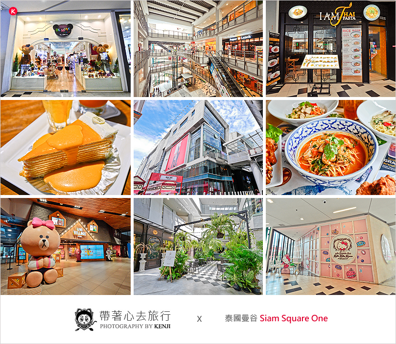 泰國曼谷購物百貨   Siam Square One暹羅廣場-曼谷Siam商圈必逛的百貨公司,超多美食、咖啡廳、流行服飾,很值得一逛。