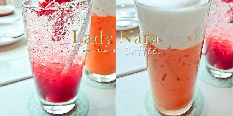 泰國曼谷下午茶   Lady Nara Café (Central Embassy)-在貴婦百貨裡品嚐下午茶好享受啊~