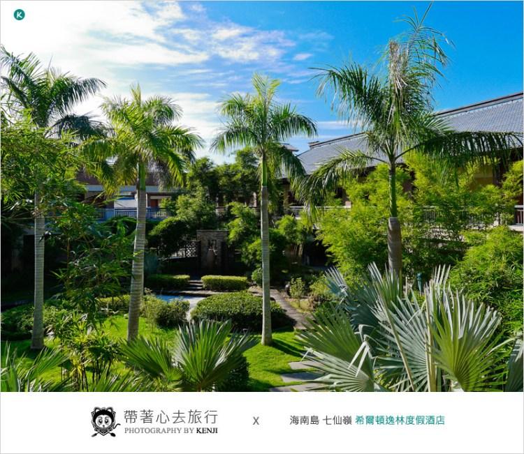 海南島住宿   七仙嶺希爾頓逸林溫泉度假酒店(五星級)。像似住在幽靜森林裡,一邊泡澡一邊欣賞美景好愜意,早餐好好吃。