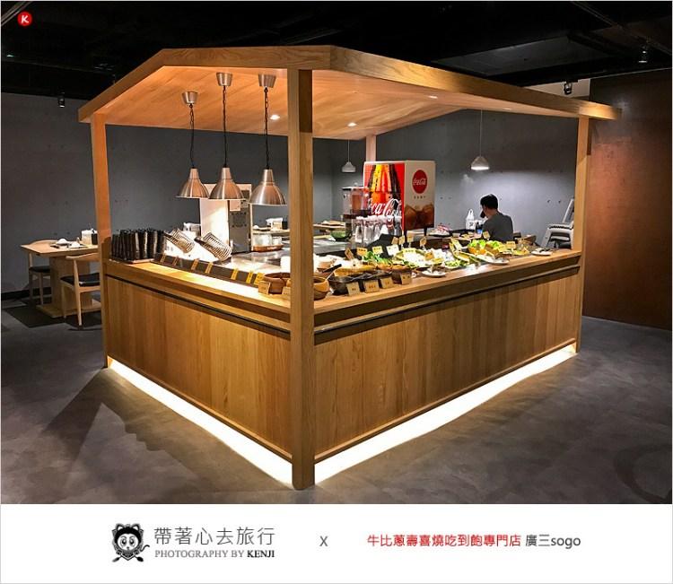 台中吃到飽   牛比蔥壽喜燒吃到飽專門店 (廣三SOGO店)-大口放肆吃肉吃到飽好過癮。