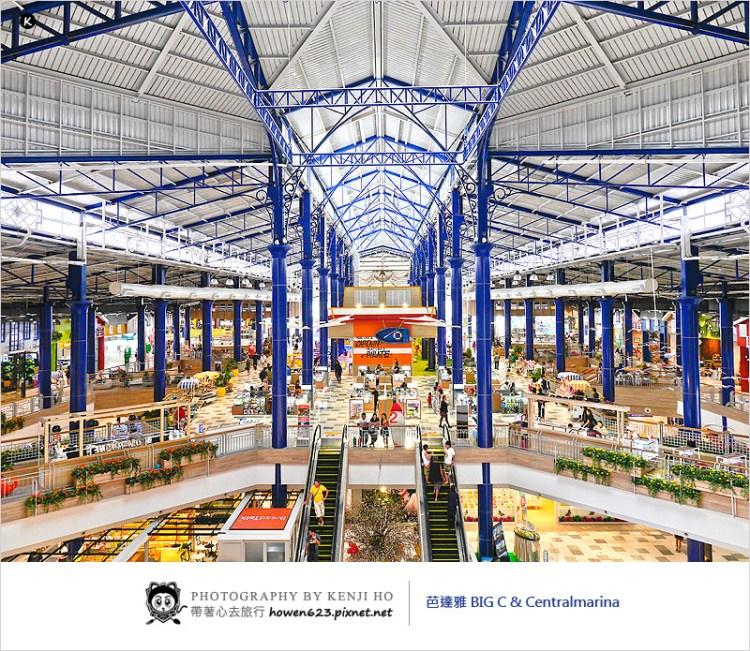 2017泰國芭達雅必逛購物商場   Central Marina & Big C Pattaya。芭達雅當地好逛好買好玩好吃的大賣場。晚上有LIVE BAND表演哦!