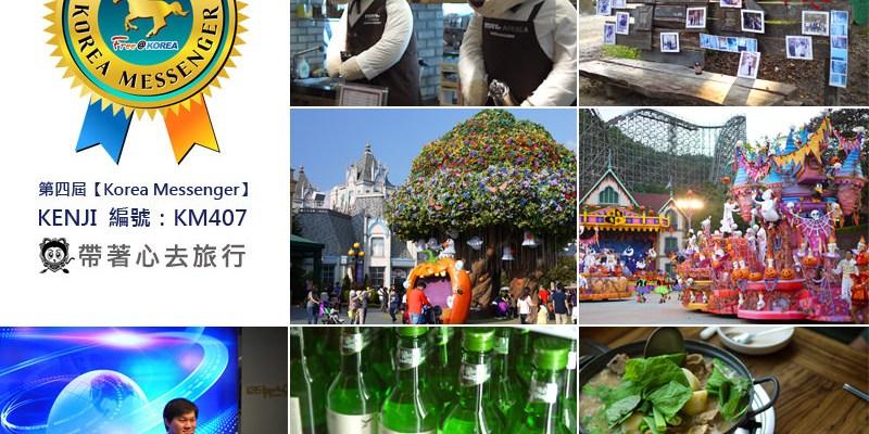 【2017 KM】KENJI當選韓國觀光公社第四屆【Korea Messenger】。
