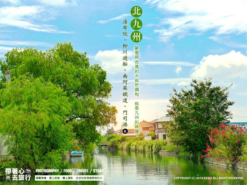 2016日本九州旅遊行程   北九州湯布院、柳川遊船、南阿蘇鐵道、門司港,5天4夜行程、住宿、餐食分享 @九州大自然悠閒有趣好好玩。