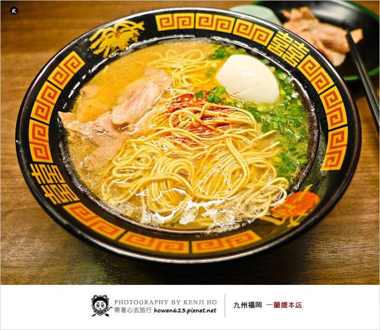 日本九州福岡美食 | 一蘭拉麵總本店。才不會忘記你呢,濃郁湯頭的豚骨拉麵,只有總店才有的一蘭屋台。