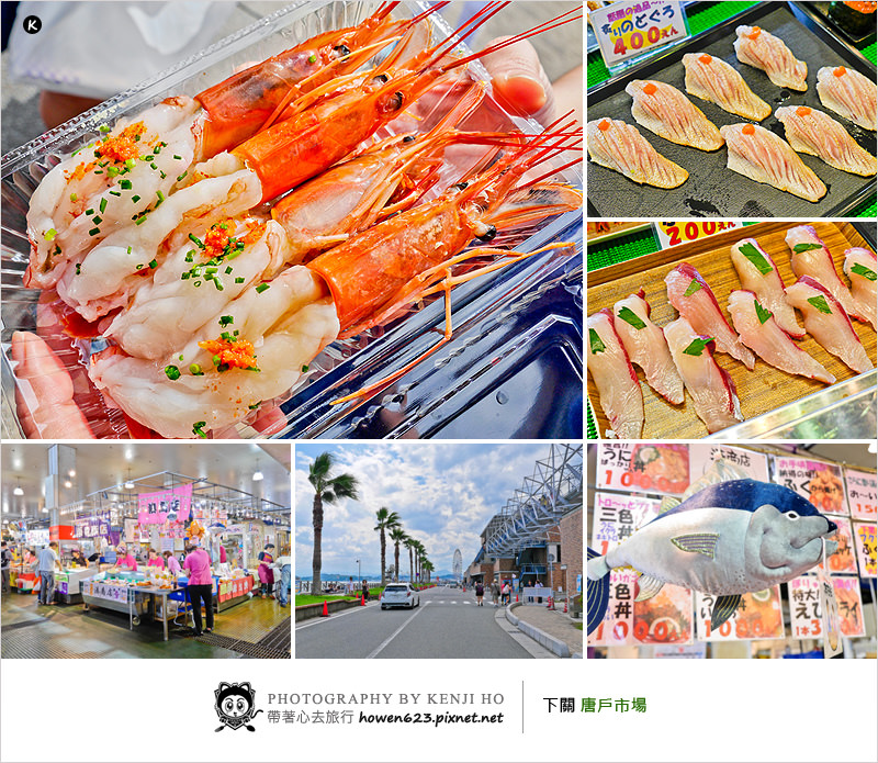 日本北九州美食   下關市唐戶市場。超鮮魚獲、品嚐各式現做握壽司,一邊欣賞美麗海景,吃著好吃握壽司,實在好享受。