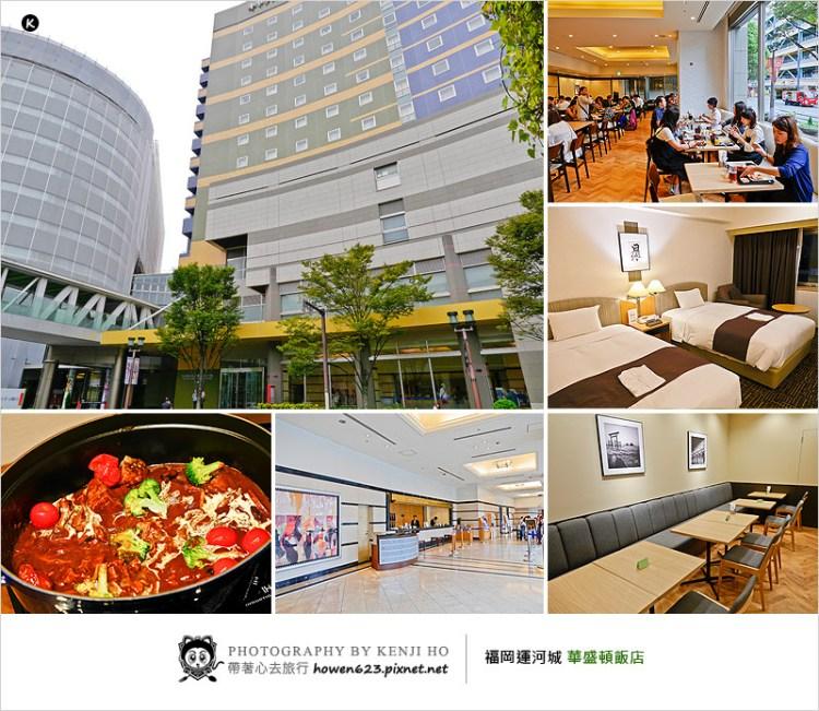 九州住宿推薦 | 福岡運河城華盛頓飯店 WASHINGTON。價格不貴,環境舒適、早餐好吃、交通也便利、周邊更有許多地方可以逛街,離一蘭拉麵總店也好近。