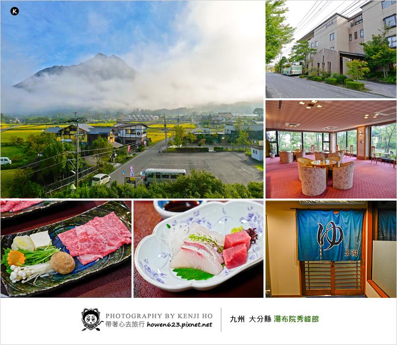 九州大分住宿   湯布院秀峰館溫泉飯店。離湯布院很近,早晚餐CP值高很好吃,飯店外的景色好美好夢幻。