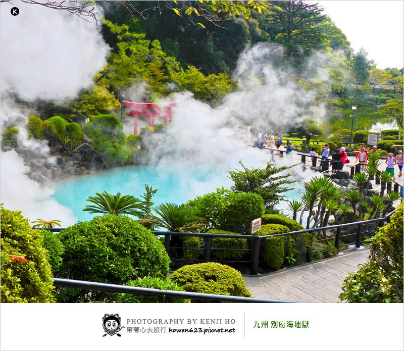2016日本九州旅遊   別府海地獄溫泉。感受鈷藍海般地獄溫泉的自然魅力,布丁口感的地獄蒸燒好好吃。