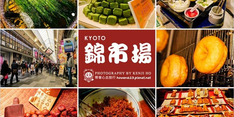 [日本京都旅遊]錦市場、錦天滿宮,來京都必逛市場 @豆乳甜甜圈、章魚蛋串、京丹波栗子...等小吃,好逛好吃又好買。