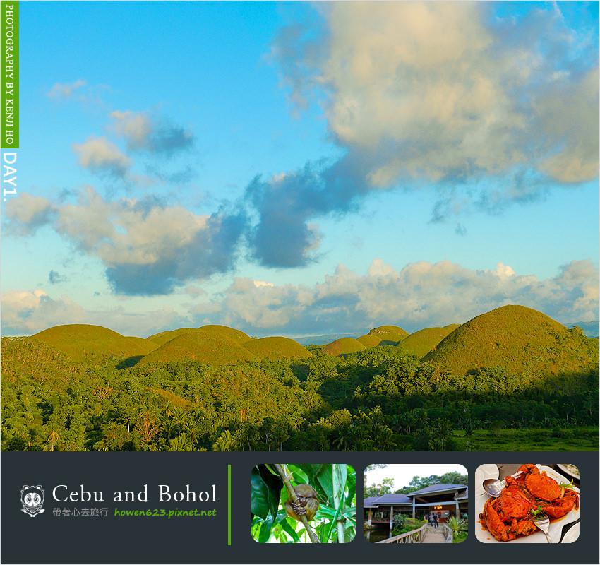 [菲律賓薄荷島旅遊]探訪迷你眼鏡猴(TARSIUS MONKEY)+世界自然景觀巧克力山丘,晚餐Prawn Farm海鮮餐廳。