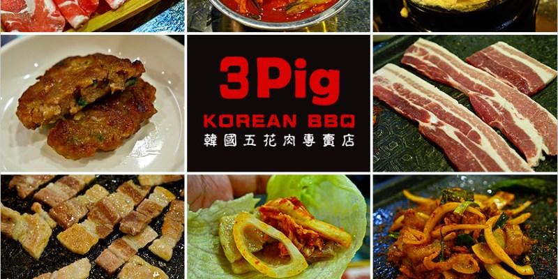 [台中韓式燒肉]3PIG 韓國五花肉專賣店。韓式汽油桶鐵板烤肉 BBQ,肉品新鮮好吃、小菜可免費續加。@韓國老闆開的燒肉店