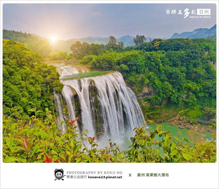 【大陸貴州旅遊】黃果樹大瀑布、天星橋景區。到貴州必訪第一勝景,中國第一大瀑布,感受瀑布自然景觀的壯闊與湍急的美景。