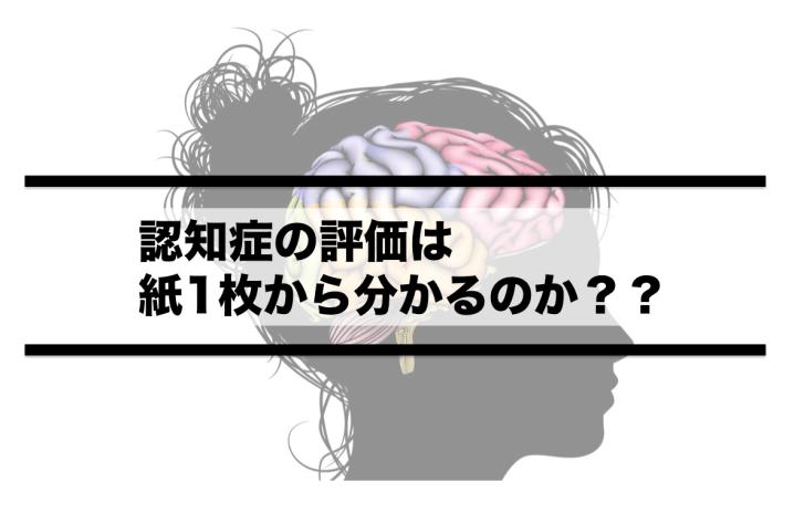 認知症 脳画像
