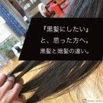 『黒髪にしたい』と、思った方へ。黒髪と暗髪の違い。