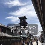 本日、まさかの川越観光。