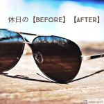 休日の【Before】【after】。