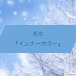 冬の『インナーカラー』♪