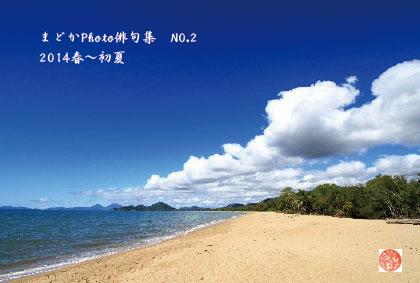まどかPhoto俳句集 N0.2[2014春~初夏]発行