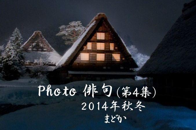 まどかPhoto俳句集 N0.4[2014秋冬]