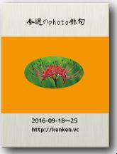 今週のphoto俳句(2016/09/25)
