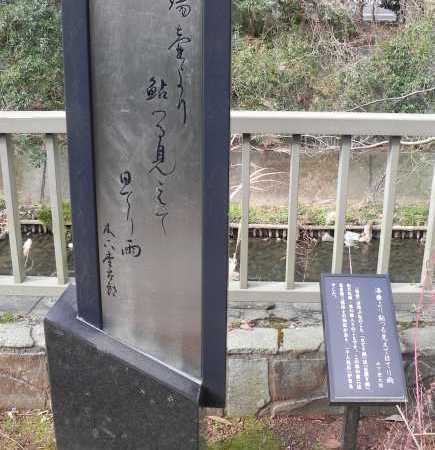 木下杢太郎碑(その1)