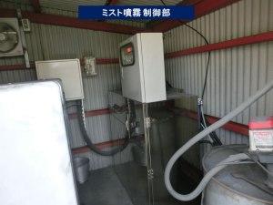 集塵機排気出口ミスト噴霧 芳香剤 臭気対策 制御部 研機 2018.4.12